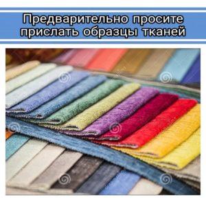 Ткань в образцах в интернет-магазине в Украине