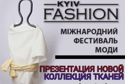 Магазин тканей Пальмира текстиль на выставке Kyiv Fashion